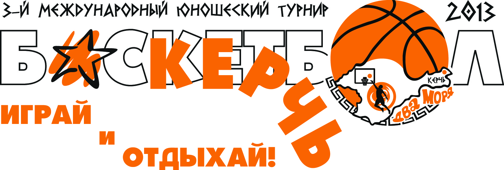logo_basketbol_iii_Kerch